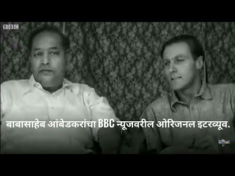 Original Video of Dr. Babasaheb Ambedkar with Marathi Subtitle. Courtesy BBC World.