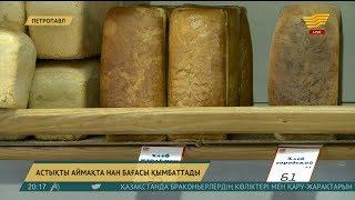 В Петропавловске из-за роста цен на пшеницу подорожал хлеб