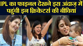 IPL Final देखने पहुंची इन Cricketers की Wives, कुछ इस अंदाज़ में cheers करती आई नज़र|वनइंड़िया हिंदी