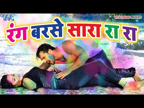 Rang Barse SARA RA RA - Khesari Lal - Video JukeBOX - Bhojpuri Holi Songs 2018