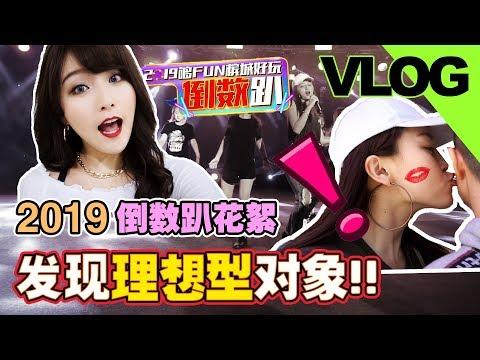 【2019倒数趴花絮】发现理想型对象!!