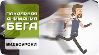 Как сделать анимацию бега?  [Создаем мульт 3/20](Если вам понравился этот ролик, вы можете отблагодарить автора, поставив лайк под этим видео. Подпишитесь..., 2015-06-26T16:42:25.000Z)