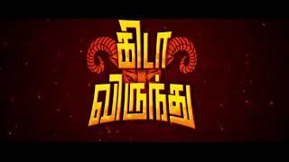 KEDA VIRUNTHU | TAMIL MOVIE 2017 |  G M Kumar |  Kanja karuppu