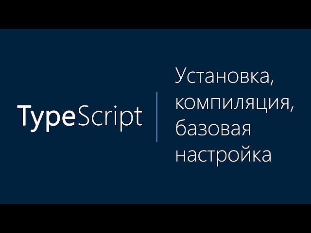 Урок 1. Курс по Typescript (TS). Установка, компиляция и базовая настройка
