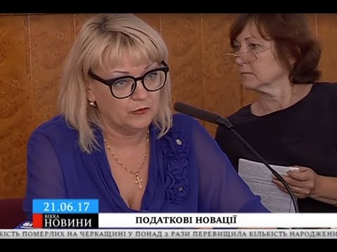 ТРК ВіККА: У Черкасах планують переглянути місцеві податки та збори