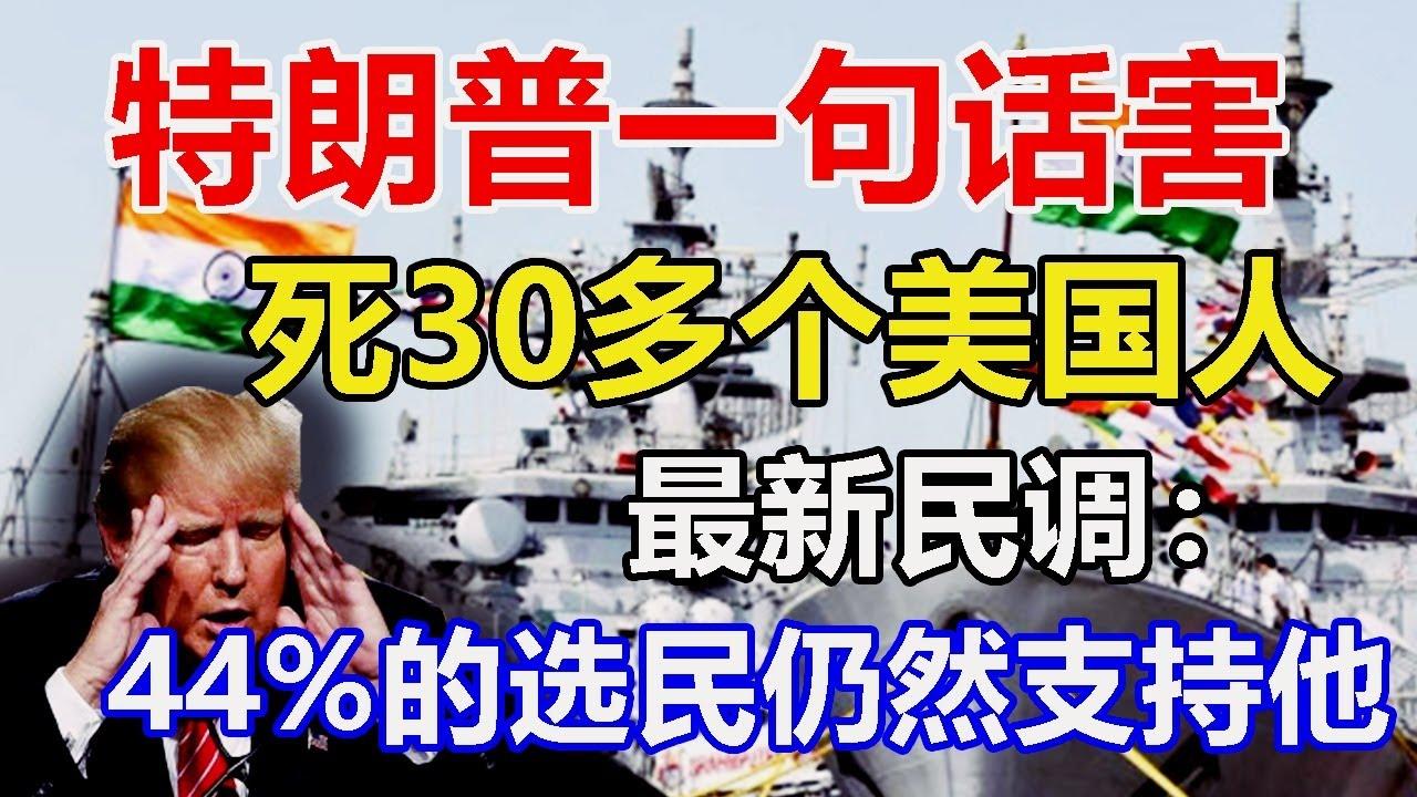 中国新闻5月4 日 特朗普一句话害死30多个美国人,最新民调:44%的选民仍然支持他
