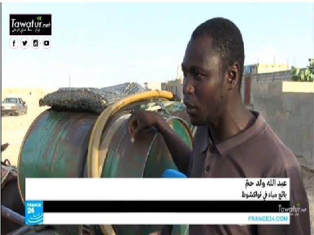 أحياء العاصمة الموريتانية بين شبح العطش وشبح الغرق - افرانس 24