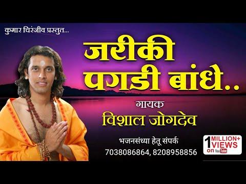 जरीकी पगड़ी बांधे- Jariki Pagdi Bandhe - Singer- Vishal Jogdeo- 7038086864, 9595024399
