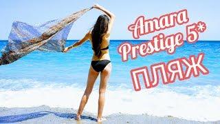Пляж отеля Amara Prestige 5*. Полный обзор! Кемер, Гейнюк. Турция. Мечта путешественника