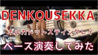 【ベース】DENKOUSEKKA  (ポルカドットスティングレイ) オッサンがスラップで演奏してみた【ssw114jp】TABあります