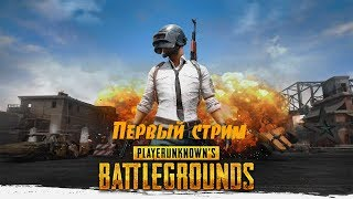 PlayerUnknown's Battlegrounds Стрим №1