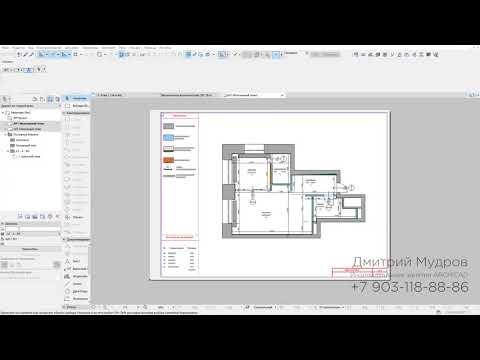 ARCHICAD - Как сохранить в PDF несколько макетов