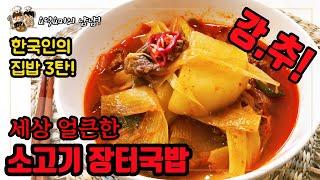 소고기장터국밥 손쉽게 만들기 / 한국인의집밥 3탄 [K…