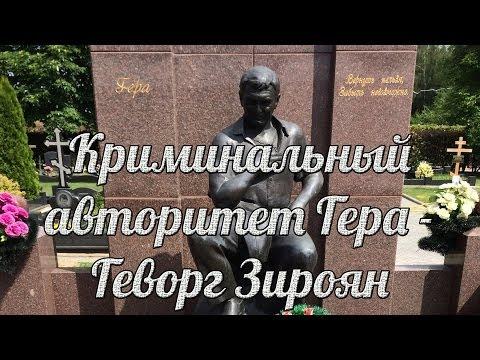 Криминальный авторитет Гера - Геворг Зироян (HD 1080p)