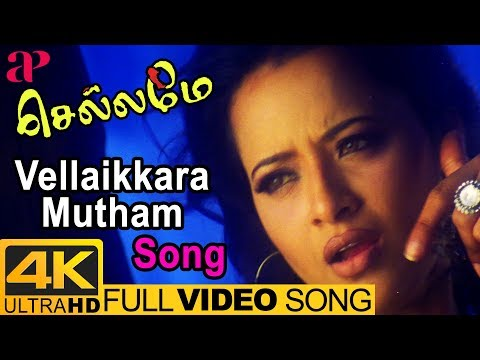 vellaikkara-mutham-full-video-song-4k-|-chellame-movie-songs-|-reema-sen-|-vishal-|-harris-jayaraj