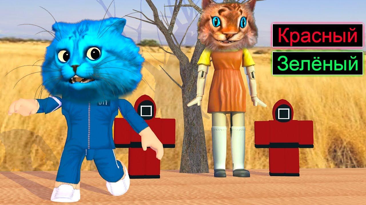 ТРЕТЬЯ ИГРА В КАЛЬМАРА в РОБЛОКС SQUID GAME ROBLOX Весёлый Кот и КОТЁНОК ЛАЙК