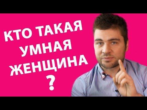 УМНАЯ ЖЕНЩИНА. КТО ТАКАЯ УМНАЯ ЖЕНЩИНА? | Лев Вожеватов
