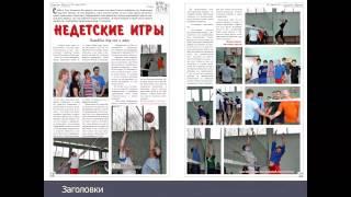 Школьная газета и читатель: наш социальный месседж. Часть I I