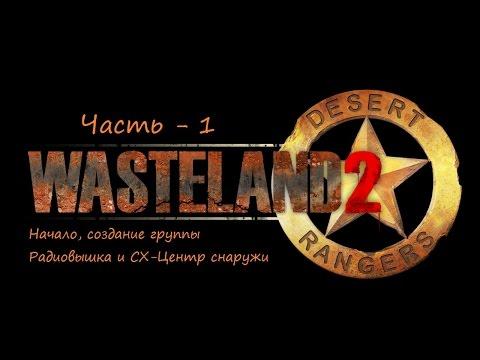 Wasteland 2 - Часть 1 - Мы начинаем свой путь. Полное прохождение с Вспышкой