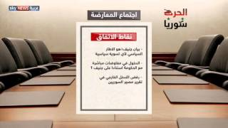 معارضة سوريا.. اتفاق على وثيقة للحل السياسي