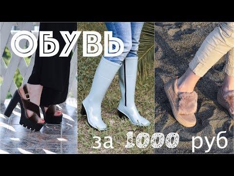 Покупки бюджетной обуви ☆ КНИГИ ☆ WILDBERRIES