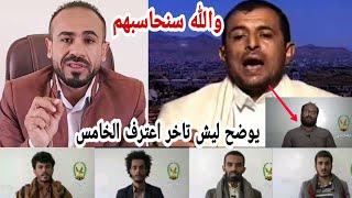مهم جدا جدا وتوضيح من مدير المركز الأمني في صنعاء بما حدث للاغبري وتأخير اعتراف الخامس