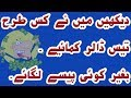 How To Earn Money Online Without Any Investment URDU|Hindi