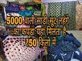 Cut Piece Suits Saree Kurti Lehenga Clothe | Starting Rs.50Kg | Shanti Mohalla Seelampur