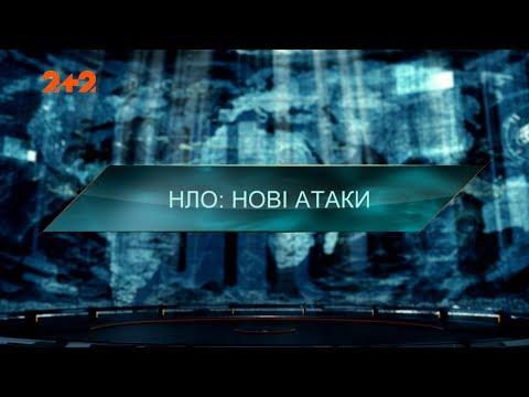 НЛО: нові атаки – Загублений світ. 3 сезон. 40 випуск