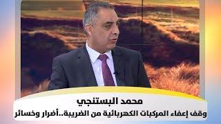 محمد البستنجي - وقف إعفاء المركبات الكهربائية من الضريبة..أضرار وخسائر