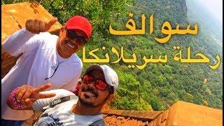 سوالف رحلة سريلانكا مع ابوعبدالله