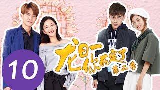 ENG SUB《龙日一,你死定了第二季 Dragon Day, You're Dead S2》EP10——主演:邱赫南,侯佩杉,魏哲鸣,石雪婧