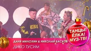 Даня Милохин & Николай Басков — Дико тусим // Танцы! Ёлка! МУЗ-ТВ! — 2021