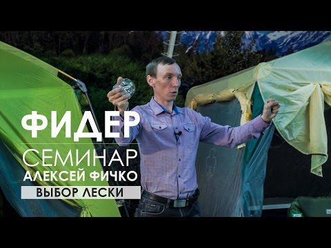 Выбор лески на фидерную снасть. Семинар Алексея Фичко 2017 год
