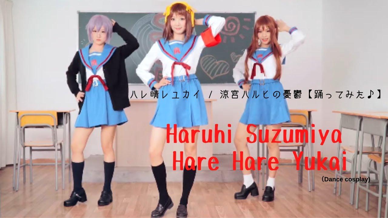 Hare Hare Yukai - (Haruhi Suzumiya)【Dance cosplay】 ハレ晴レユカイ / 涼宮ハルヒの憂鬱【踊ってみた♪】