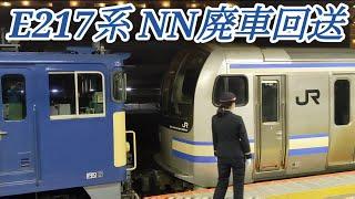 【E217系 廃車回送】横須賀線E217系Y-44編成 廃車回送 E217系初の廃車に…