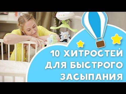 Как быстро уложить ребенка спать? 10 полезных советов от [Любящие мамы]