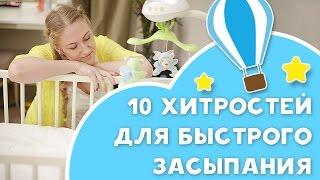видео Как уложить ребенка спать — простые правила