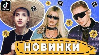 Новинки музыки 2019   Песни июль - август 2019 2