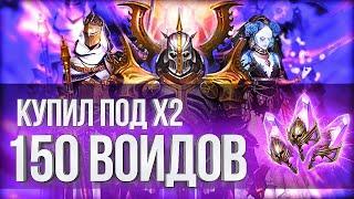 КУПИЛ 150 ВОЙДОВ под х2 / Леги в ДОНАТНЫХ наборах Raid: Shadow Legends?