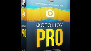 ФотоШОУ PRO 8 15 новая версия  скачать бесплатно ФотоШОУ PRO 8 15