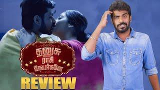 Dhanusu Raasi Neyargale Review – BULB Review