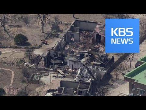 0ff3402197a 하늘에서 본 산불 피해…온종일 진화 작업 / KBS뉴스(News) - YouTube