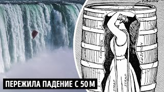 В Ниагарский водопад в деревянной бочке: история прыжка единственной уцелевшей