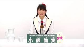 AKB48 45thシングル 選抜総選挙 アピールコメント NGT48 チームNIII所属 小熊倫実 (Tsugumi Oguma) 【特設サイト】 http://sousenkyo.akb48.co.jp/