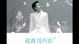 嚴爵 他们 (作曲:嚴爵 /原唱:張惠妹)【2012*LIVE版】没有你怎么办演唱会