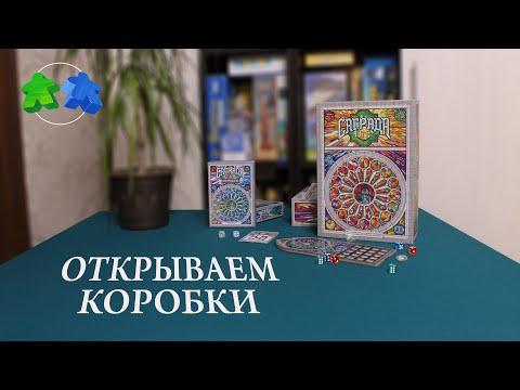 Саграда + Саграда. Страсть. Открываем коробку. Sagrada Board Game. Unboxing.