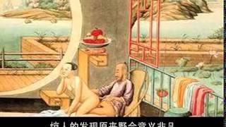 中国古代性文化大观23 thumbnail