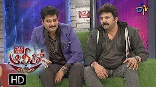 Alitho Saradaga | 23rd January 2017 | Rajiv Kanakala | Sameer | Full Episode | ETV Telugu