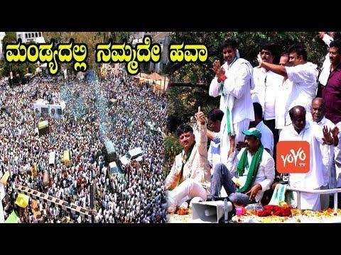 Nikhil Kumarswamy Campaign In Mandya | JDS Rally  | YOYO Kannada News